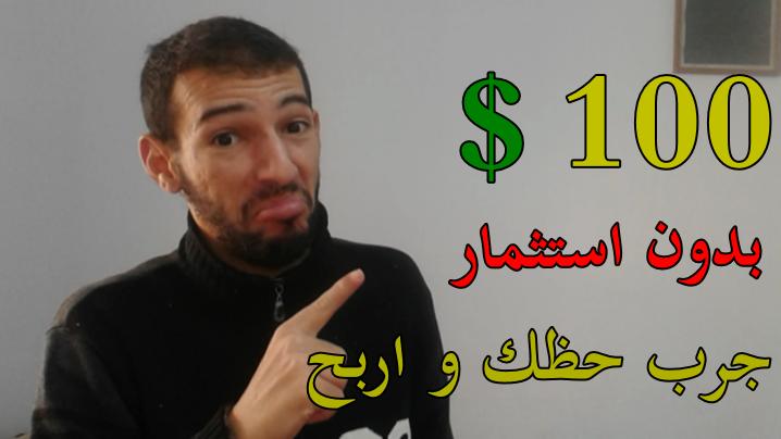 أربح 100 دولار في وقت قصير بدون استثمار الربح من الانترنت بدون رأس مال للمبتدئين اثبات سحب piratecash