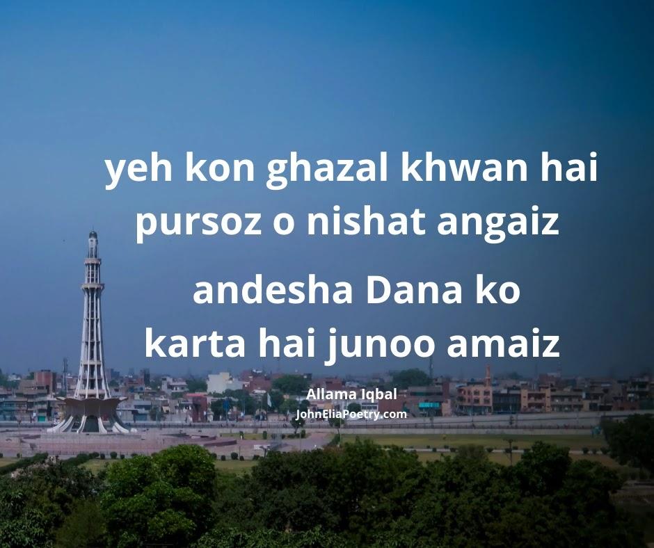 yeh kon ghazal khwan hai pursoz o nishat angaiz