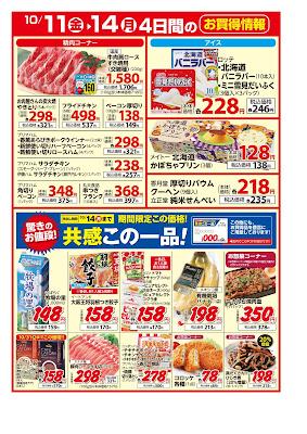 【PR】フードスクエア/越谷ツインシティ店のチラシ10月11日号