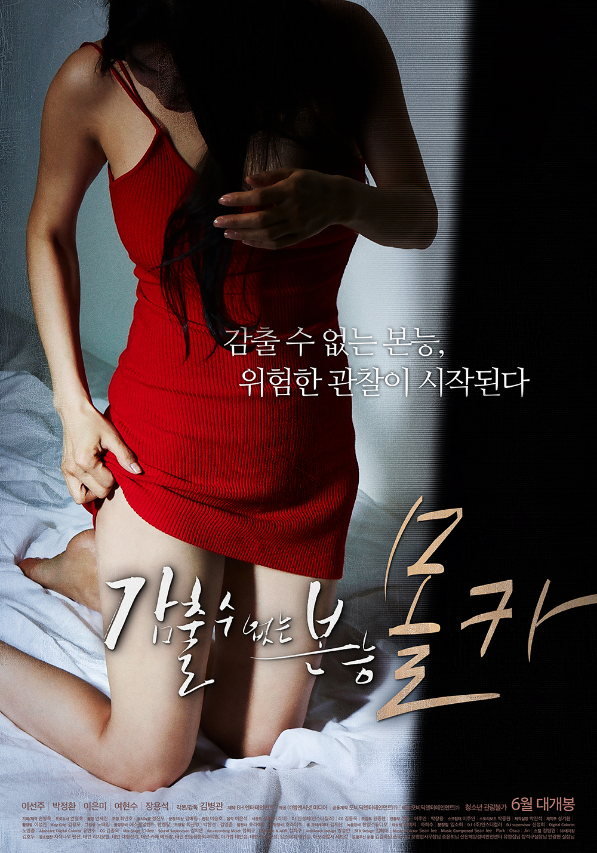 Hidden Camera Basic Instinct Full Korea Adult 18+ Movie Online