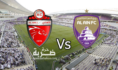 ملخص مباراة الاهلى والعين الاماراتى اليوم 31-12-2016 تنتهى بالتعادل بنتيجة 1-1 لصالح الفريقين
