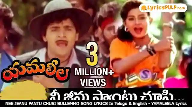 NEE JEANU PANTU CHUSI BULLEMMO SONG LYRICS In Telugu & English - YAMALEELA Lyrics