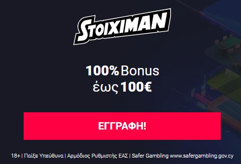 stoiximan.com.cy