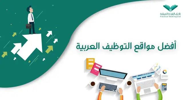 مواقع توظيف اون لاين عربية