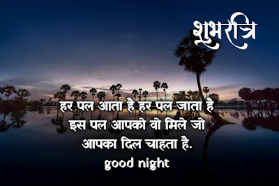 emotional good night quotes in hindi