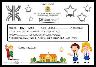 جديد شواهد تقديرية بدقة عالية للموسم الدراسي 2019-2020 جميع الأسلاك أمازيغية