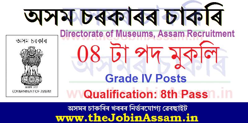 Directorate of Museums, Assam Recruitment 2020