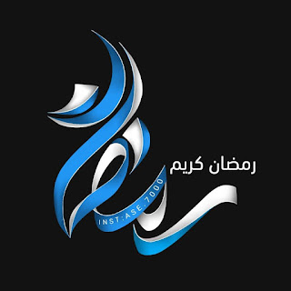 ramziat-Ramadan-2020