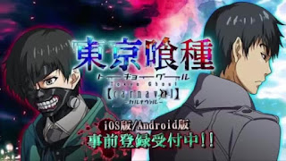 How to Download and Install Tokyo Ghoul Carnaval Game for Smartphones,iPhone,iPad,iPod (android and ios) – Version original 2015 – Install+Tutorial – Working 100% .