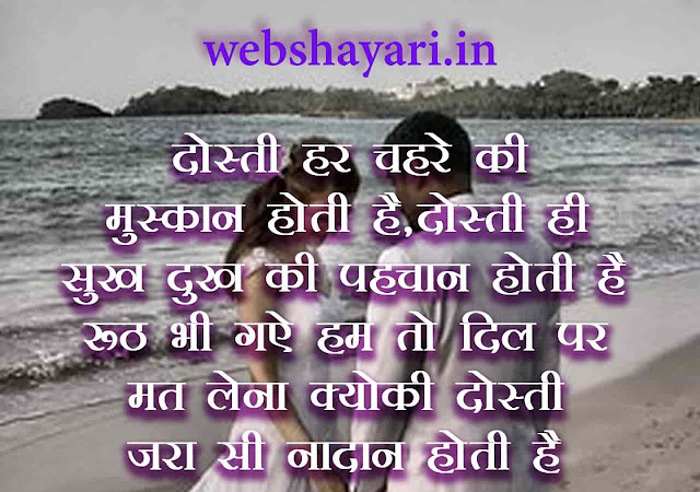dosti shayari  images  in hindi