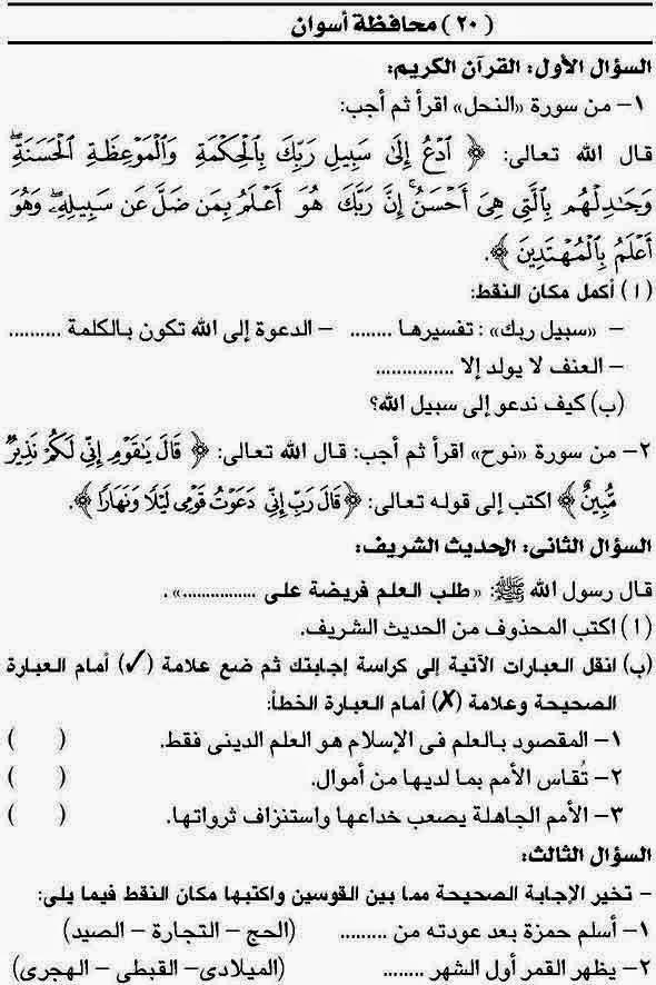 امتحان الدين محافظة أسوان للسادس الإبتدائى نصف العام RLA06-20-P1.jpg