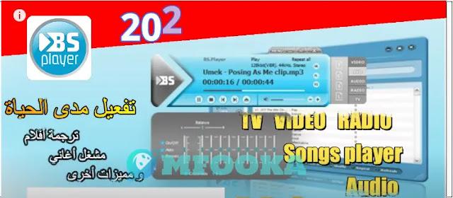 تحميل برنامج BS Player Pro 2.76 كامل مفعل 2021 لتشغيل جميع الافلام مع الترجمة تلقائياً