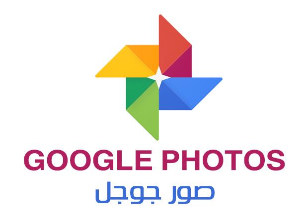 برنامج صور جوجل GOOGLE PHOTOS