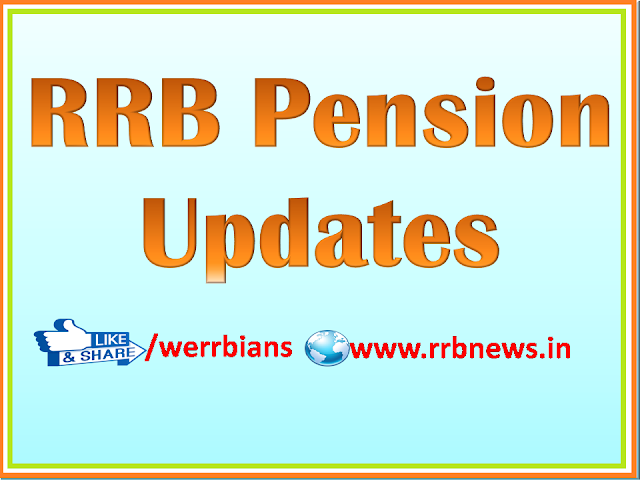 rrbnews-updates-on-pension-for-RRB-employees-2018
