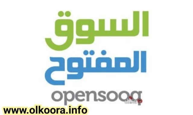 رابط تحميل تطبيق السوق المفتوح OpenSooq برنامج التسوق اونلاين 2020
