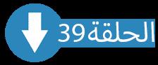 مسلسل جمال الحريم الحلقة 39