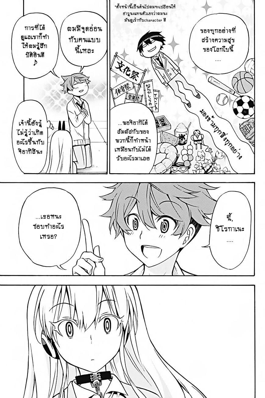 Kyou no Cerberus  ตอนที่ 28 TH แปลไทย