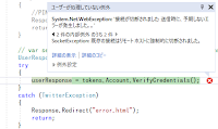 blog.fujiu.jp Visual Studio で WebException が起きた時の直し方