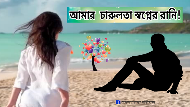 আমার  চারুলতা Love Story