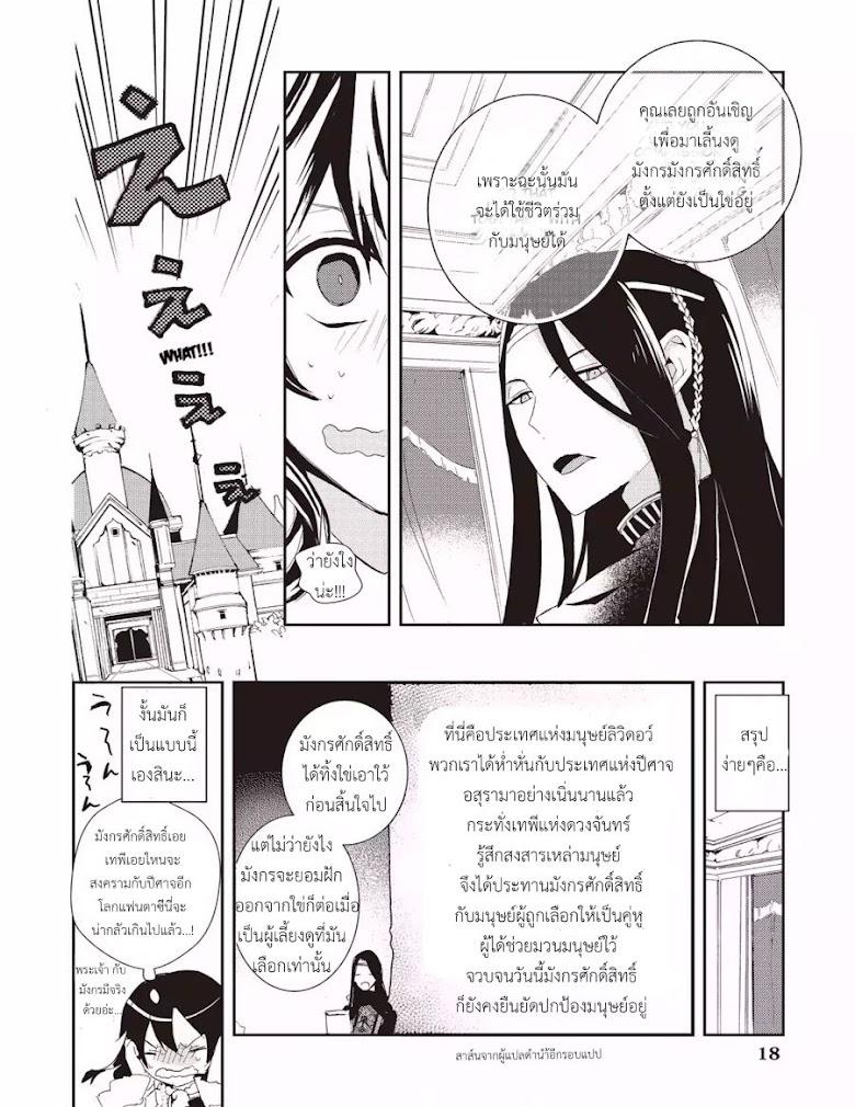 Baby Dragon Sitter - หน้า 19