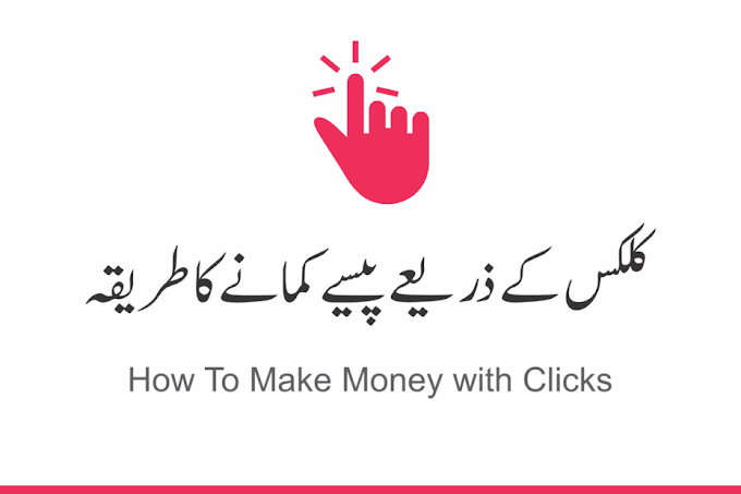 How To Make Money With Clicks