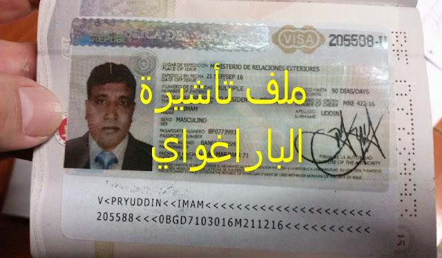 تأشيرة البراغواي بالتفصيل