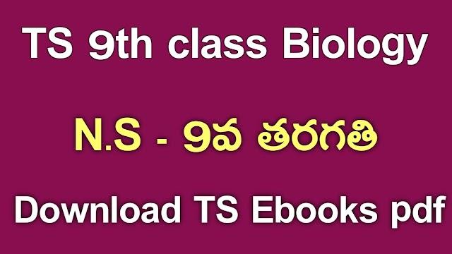 TS 9th Class Biology Textbook PDf Download | TS 9th Class Biology ebook Download | Telangana class 9 NS Textbook Download