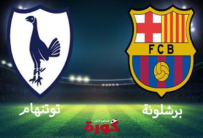 بث مباشر مشاهدة مباراة برشلونة وتوتنهام اليوم