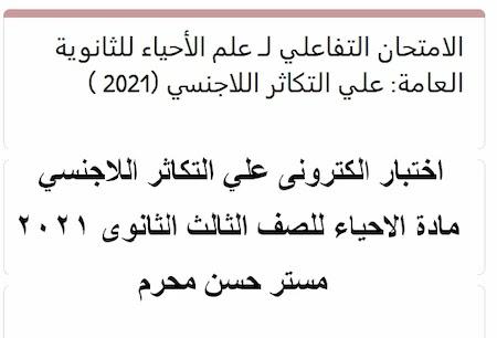 اختبار الكترونى علي التكاثر اللاجنسي  مادة الاحياء للصف الثالث الثانوى 2021 مستر حسن محرم