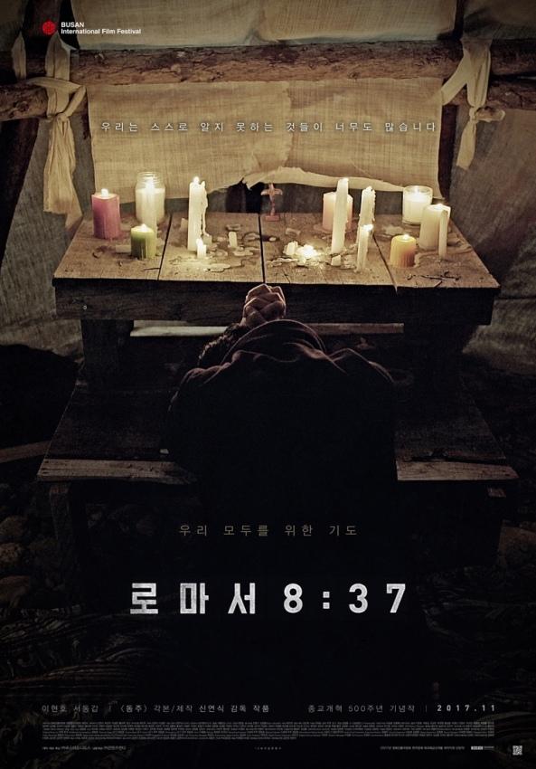 Sinopsis Romans 8:37 / Romaseo 8:37 / 로마서 8:37 (2017) - Film Korea
