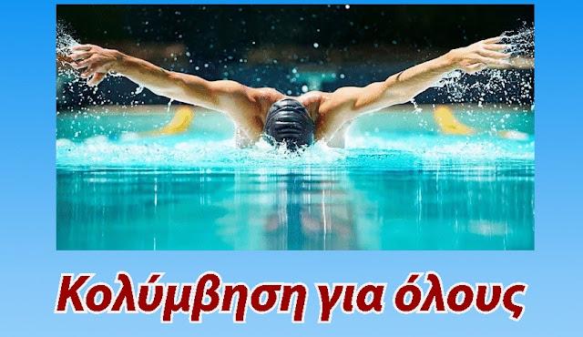 Άργος: Ο «ΑΕΤΙΟΣ Α.Σ.» ξεκινά την κολυμβητική δράση του!