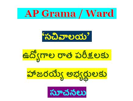 'సచివాలయ' ఉద్యోగాల రాత పరీక్షలకు హాజరయ్యే అభ్యర్థులకు సూచనలు/2019/08/Instructions-to-aspirants-of-Ap-Grama-Ward-Sachivalayam-Examination.html