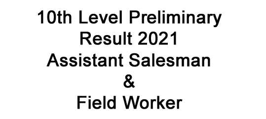 Kerala PSC 10th Level Preliminary Examination Result - Assistant Salesman in Supplyco , Field Worker , Cutoff Mark