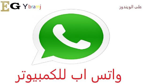 تنزيل واتس اب للكمبيوتر 2021 Download WhatsApp For Pc