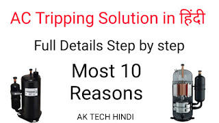 Ac tripping solution most 10 reasons for ac trip, breaker