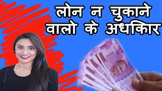 लोन नहीं चुकाने वालों के अधिकार  Rights of Loan Defaulters in Hindi