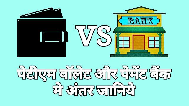 पेटीएम वाॅलेट और पेटीएम पेमेंट बैंक में क्या अंतर है?