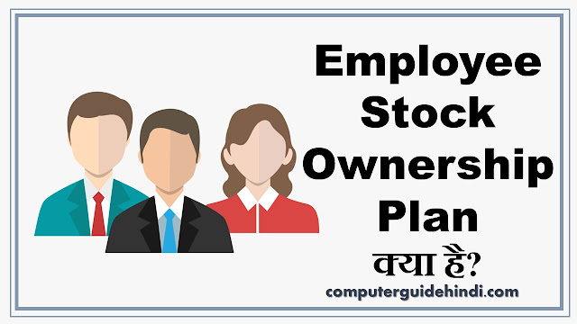 Employee Stock Ownership Plan क्या है?
