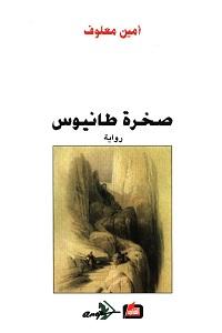 رواية صخرة طانيوس pdf - أمين معلوف