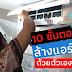 10 ขั้นตอน วิธี ล้างแอร์บ้านด้วยตัวเองง่ายๆ