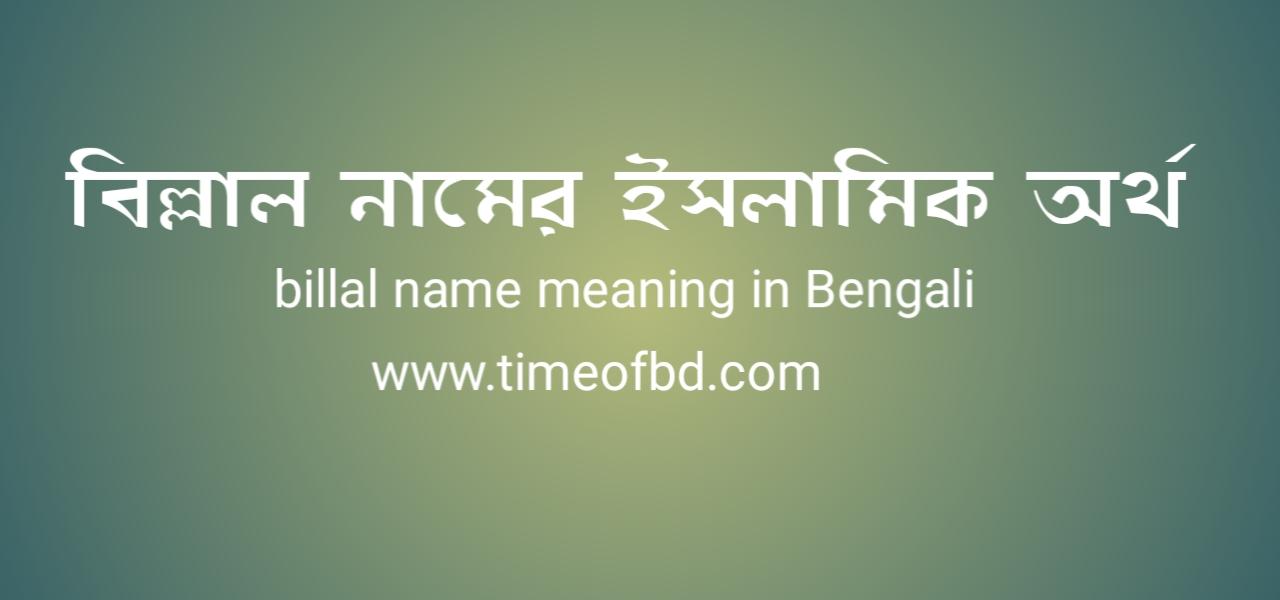 বিল্লাল নামের অর্থ কি | বিল্লাল নামের ইসলামিক অর্থ কি | billal name meaning in Bengali