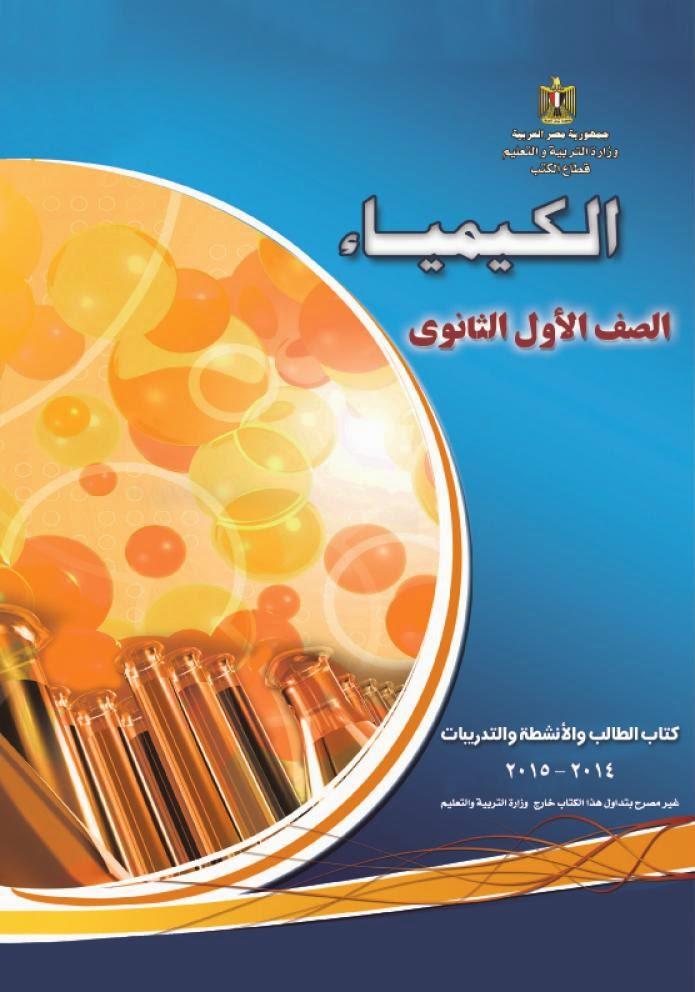 كتاب الوزارة في الكيمياء للصف الأول الثانوى الترم الأول والثاني 2019