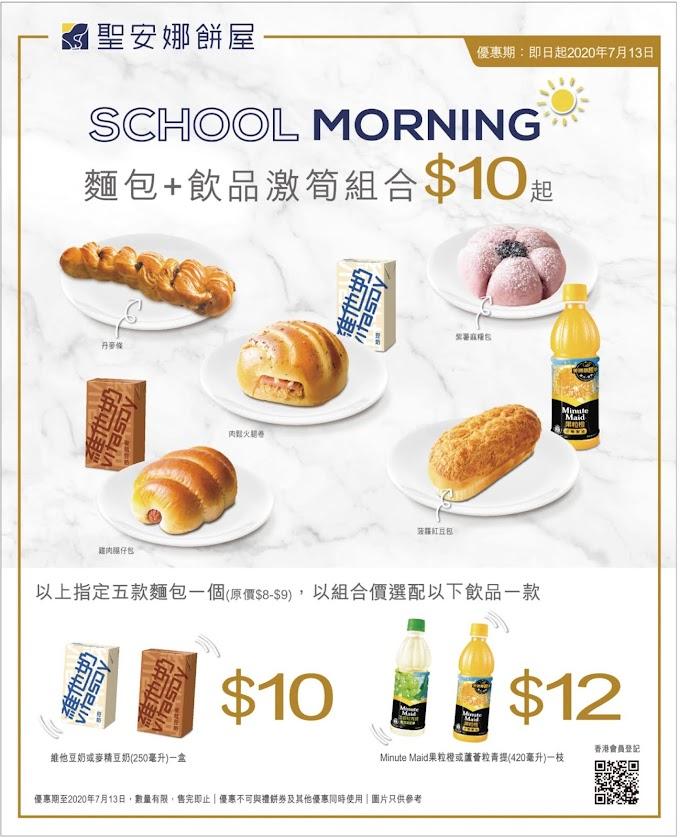 聖安娜: 麵包+飲品 $10起 至7月13日