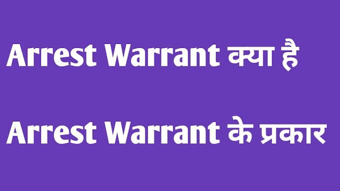Arrest Warrant कितने प्रकार के होते है