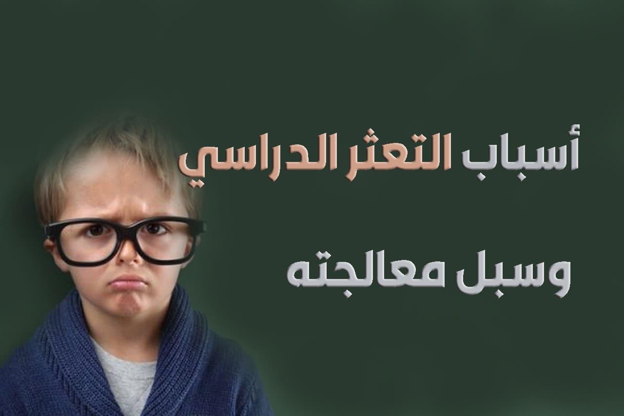 التعثرات الدراسية وسبل معالجتها في اللغة العربية