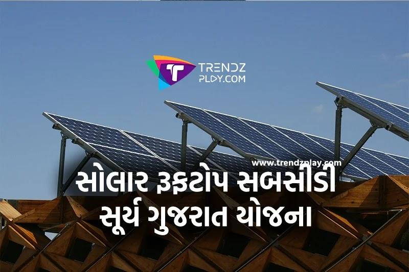 Gujarat solar rooftop subsidy Scheme in 2020