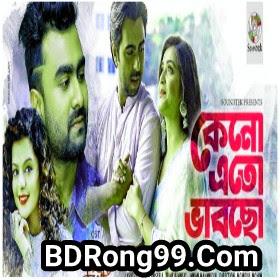 Keno Eto Bhabcho lyrics (কেন এত ভাবছো) Imran   Palak Muchal