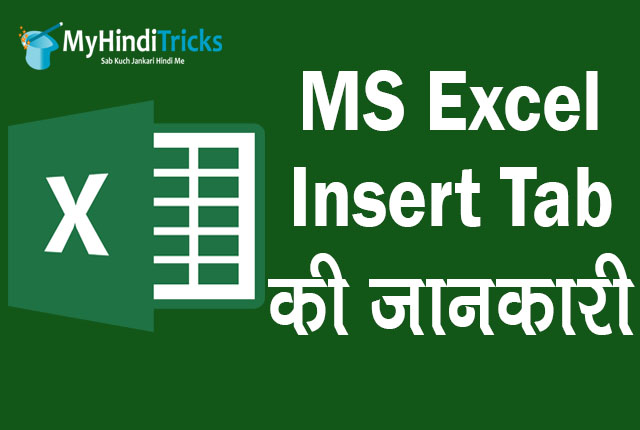 excel-insert-tab-in-hindi