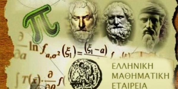 """67 μαθητές της Αργολίδας πέτυχαν στον Πανελλήνιο Μαθηματικό Διαγωνισμό """"Θαλής"""" (ονόματα)"""