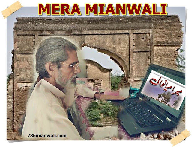 MERA MIANWALI AUG 16